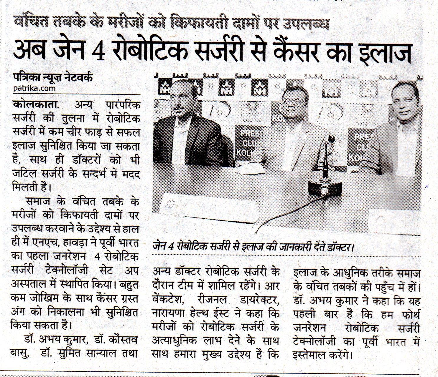 Robotic Surgery NSH How Feb 21 Rajasthan patrika page-4
